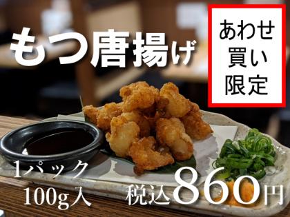 もつの唐揚げ【あわせ買い限定】100g
