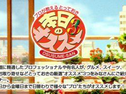 関西テレビ よ〜いドン!