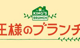 TBSテレビ 王様のブランチ