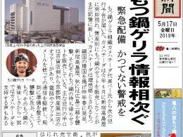 創刊!浅草新聞