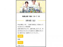 テレビにでーるぞ!5/16(土)夕方!