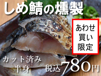 しめ鯖の燻製(半身)1パック