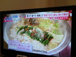 TBS あさチャン!